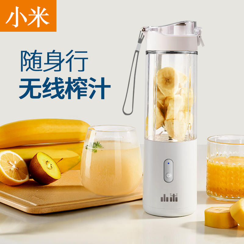 xiaomi juicer small charging portable electric mini multi-functional student dormitory handcup with small charging fruit
