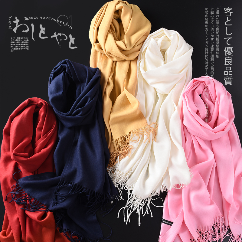 Autumn long imitation cashmere solid-color scarf shawl two-use men's and women's universal flow Su Bai-Han version zyf1106