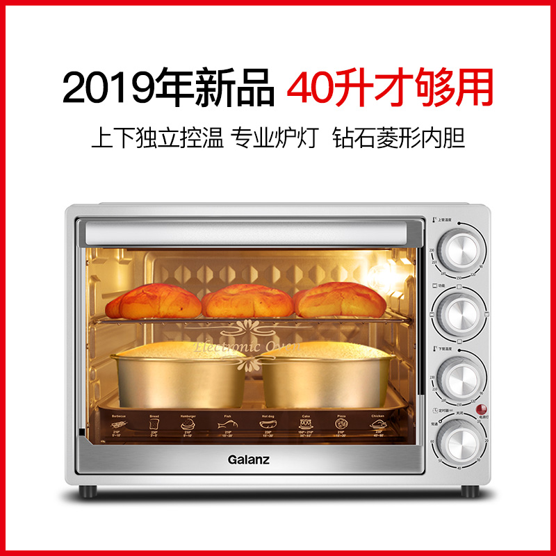 Glanz electric oven home baking multi-function fully automatic 40-litre large-capacity small cake official flagship store