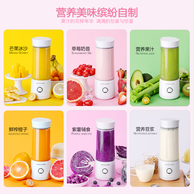 Michael Cool M9 Portable juicer household fruit small Electric juicer cup charging mini fried juice machine