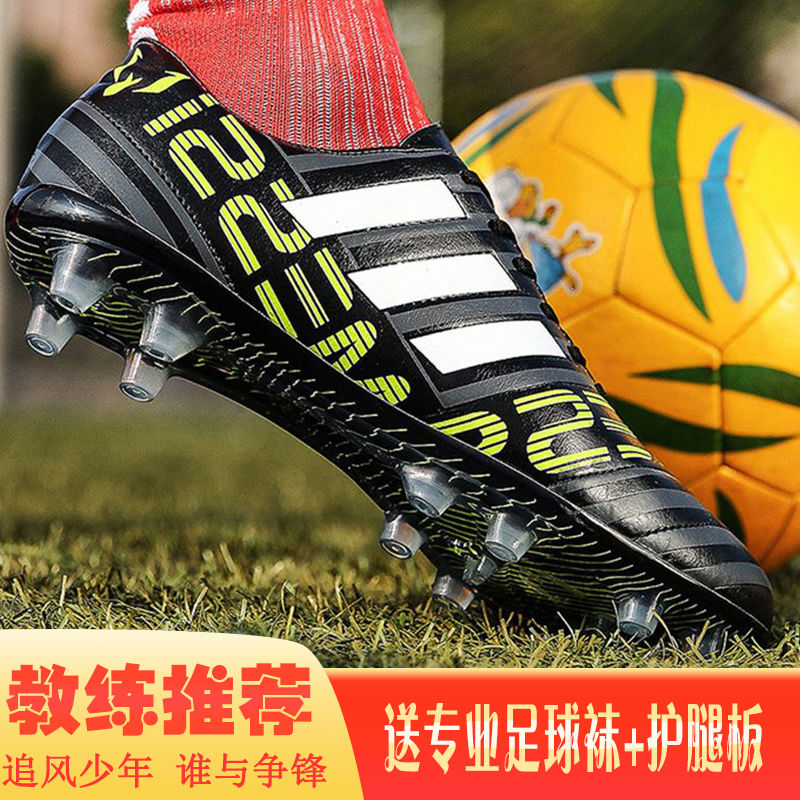 Cristiano Ronaldo football shoes male high gang broken nails ag children's ball shoes students long nail youth training shoes