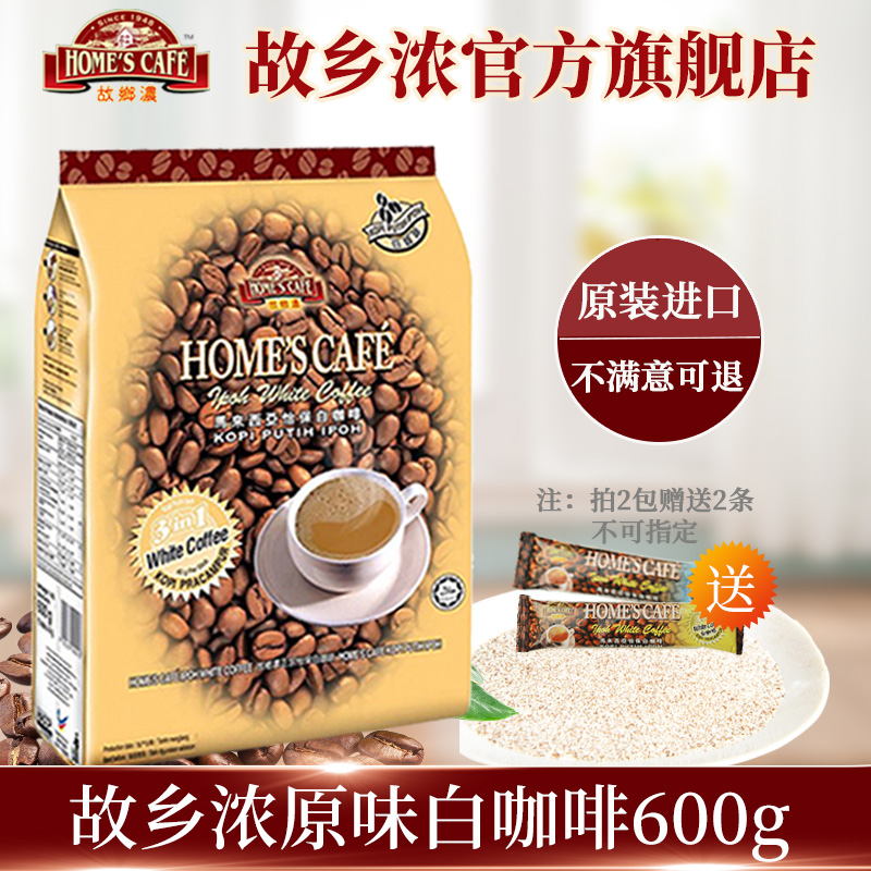 B1841 hometown strong Malaysian Ipoh original imported white coffee three-in-one instant tiogenic original flavor bag 600g