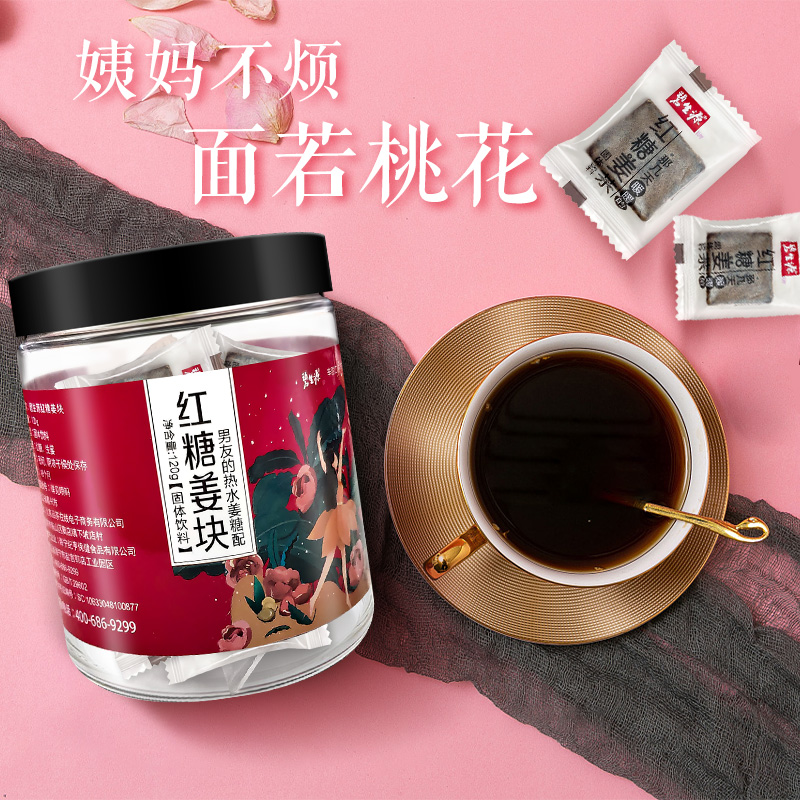 Bishengyuan brown sugar ginger tea aunt small bag black sugar conditioning menstrual warm palace body cold ginger soup ready-to-eat ginger pieces