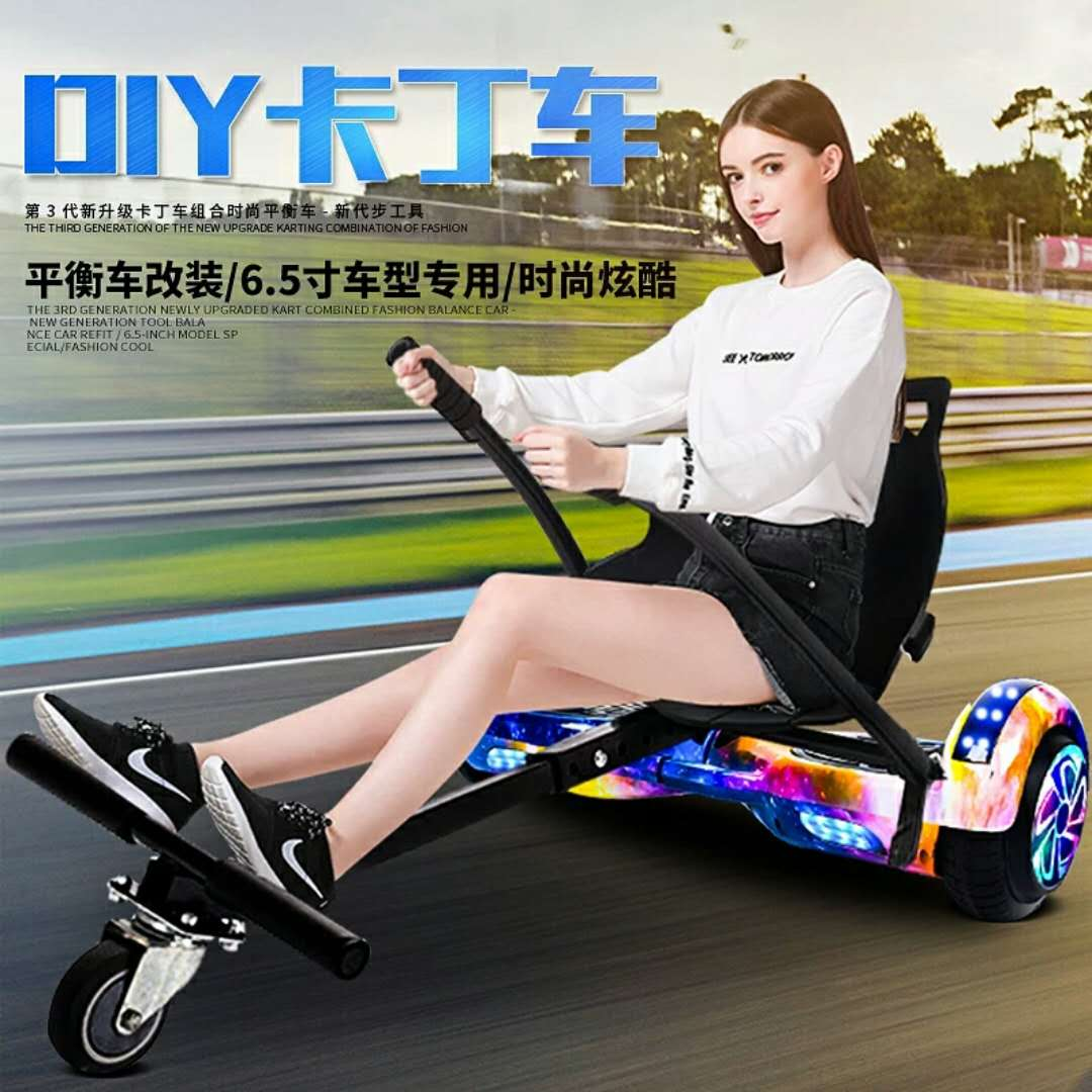 Xin Tianjiao: Children's adult universal electric balance car drift car go-kart frame