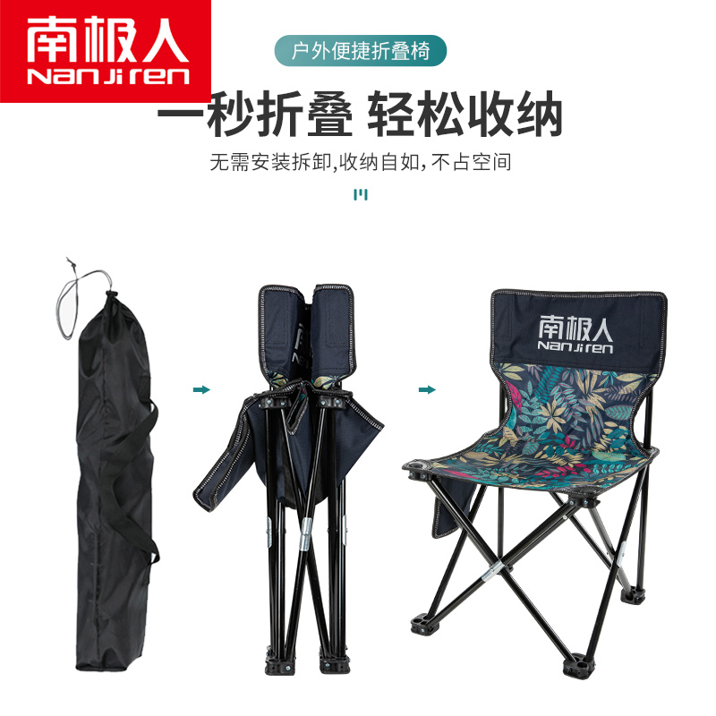Antarctic man fishing folding chair can receive simple portable train seatless art student back outdoor stool