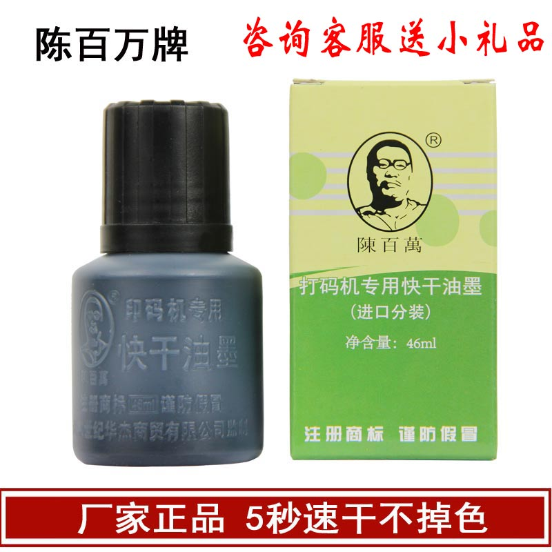 Chen million brand ink code machine transcoding machine imitation spray code production date chapter dedicated import fast dry ink 12 bottles