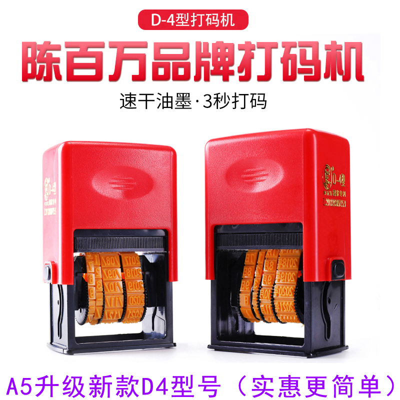 Chen million coding machine hit the production date ink seal food manual Imitation Inkjet machine code machine codec