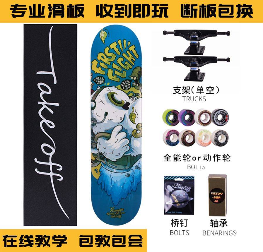 TAKEOFF专业滑板入门初学者套装组装滑板极限青春基础滑板店zyf829