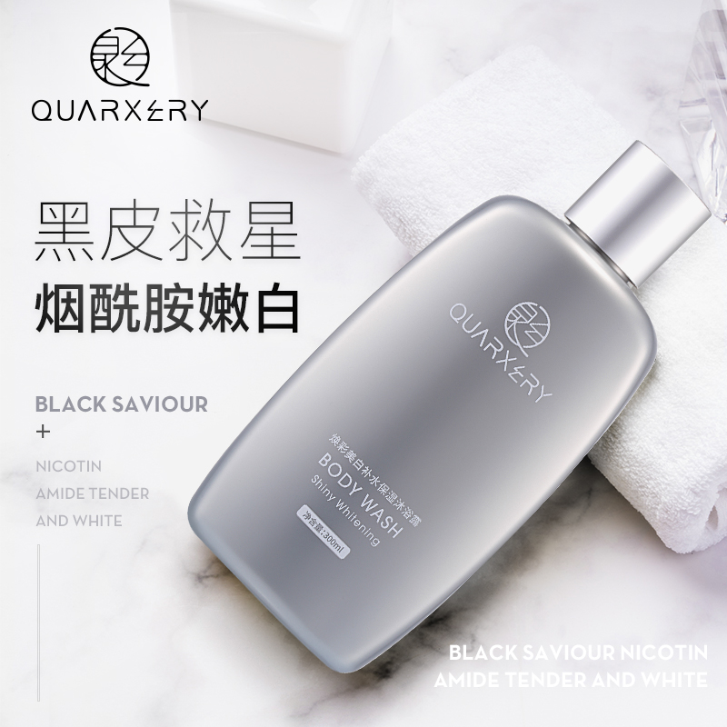 Spring smoke amide whitening shower gel whole body whitening moisturizing water to tan long-lasting fragrance deep sea volcanic mud mt89