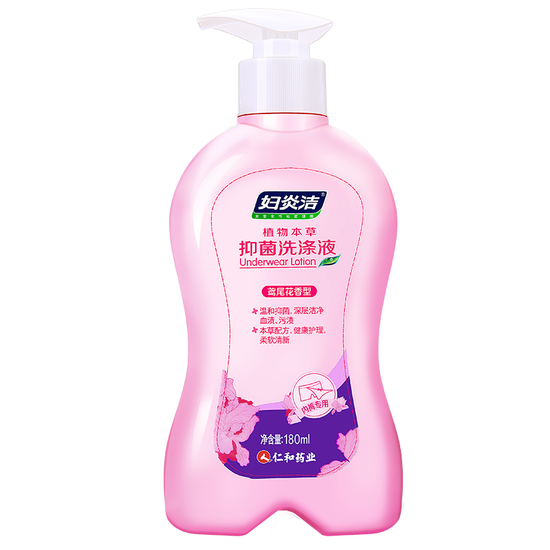 Woman Yan clean underwear underwear laundry liquid special lotion ladies clean men and women general sterilization antiseptic antiseptic soap mt731