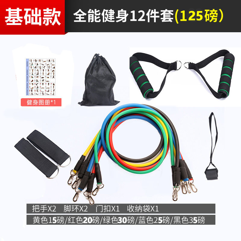 Elastic rope men and women enlarge chest muscle fitness pull rope elastic belt training puller home smelting arm muscle fitness equipment