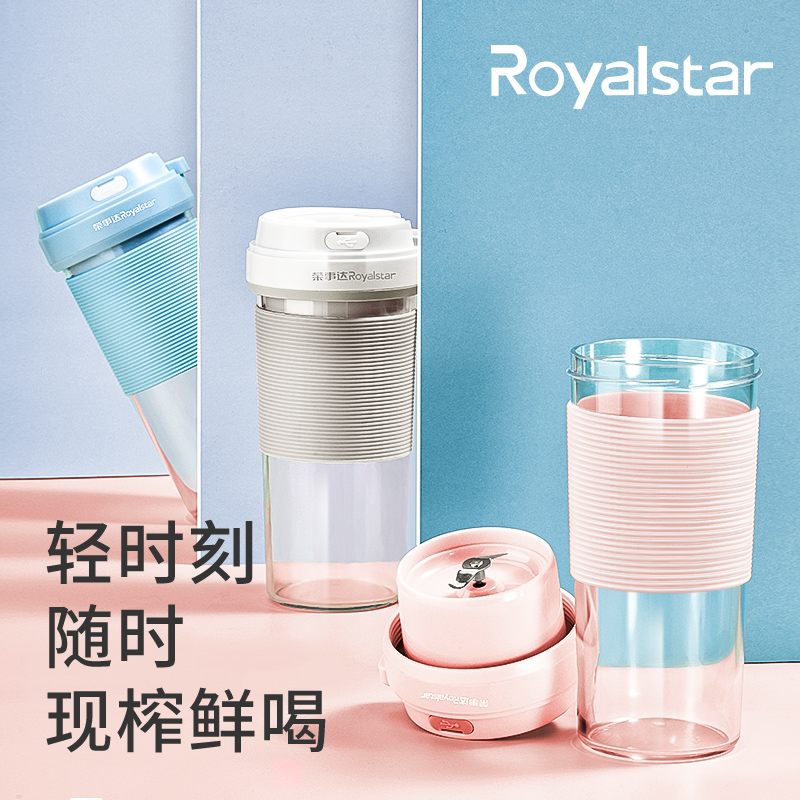 Ronsta Juice Cup Portable Home Fruit Small Juicer Mini Multi-Function ChargeD Fried Juice Cup